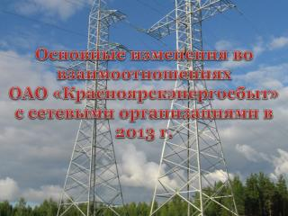 Основные изменения во взаимоотношениях ОАО «Красноярскэнергосбыт»