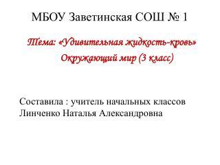 МБОУ Заветинская СОШ № 1