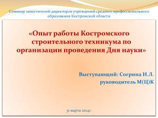 «Опыт работы Костромского строительного техникума по организации проведения Дня науки»