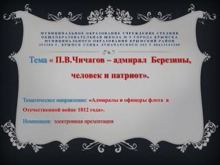 Тема  «  П.В.Чичагов  – адмирал  Березины, человек и патриот».