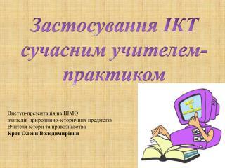 Застосування  ІКТ  сучасним учителем-практиком