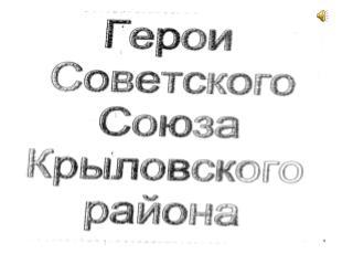 Посвящается  65-летию  Великой Победы