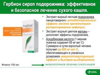 Гербион сироп подорожника :  эффективное и безопасное лечение сухого кашля.