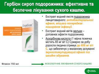 Герб і он сироп подорожника :  е фективне та безпечне лікування сухого кашлю.