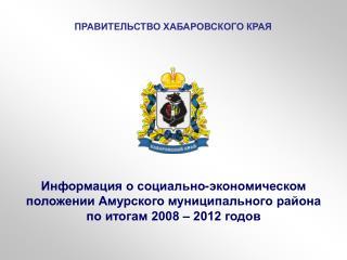 Информация о социально-экономическом  положении Амурского муниципального района