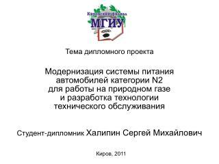 Студент-дипломник  Халипин Сергей Михайлович