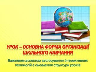 урок  --  основна форма організації шкільного навчання