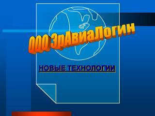 ООО ЭрАвиаЛогин