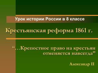 """""""…Крепостное право на крестьян отменяется навсегда"""""""