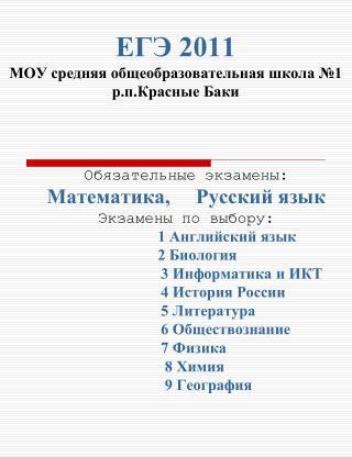 ЕГЭ 2011 МОУ средняя общеобразовательная школа №1 р.п.Красные Баки