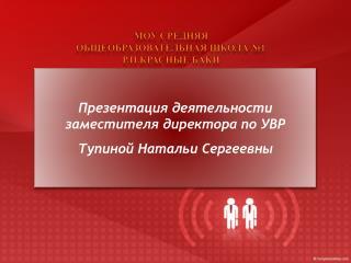 Презентация деятельности заместителя директора по УВР Тупиной  Натальи Сергеевны