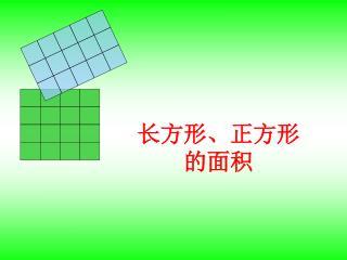 长方形、正方形 的面积