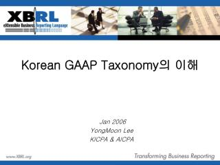Korean GAAP Taxonomy 의 이해