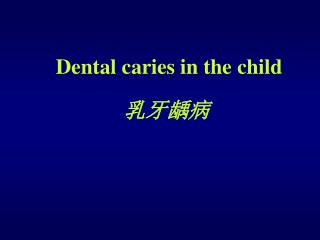 Dental caries in the child 乳牙龋病