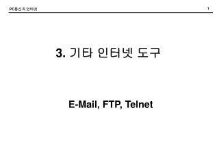 3.  기타 인터넷 도구