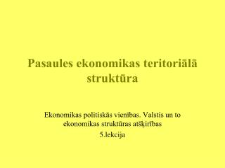 Pasaules ekonomikas teritoriālā struktūra