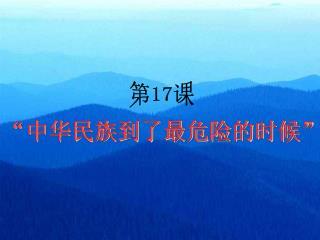 """""""中华民族到了最危险的时候"""""""