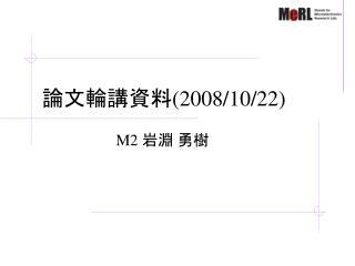 論文輪講資料 (2008/10/22)