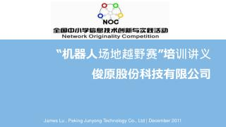 James Lu , Peking Junyong Technology Co., Ltd |  December  2011