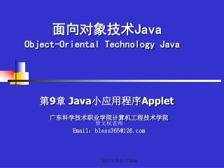 面向对象技术 Java Object-Oriental Technology Java