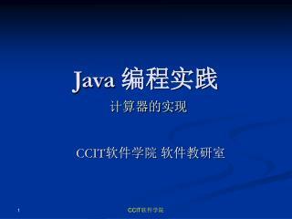 Java  编程实践