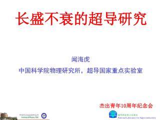 闻海虎 中国科学院物理研究所,超导国家重点实验室