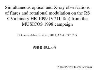 D. Garcia-Alvarez, et al., 2003, A&A, 397, 285