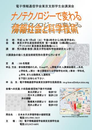 電子情報通信学会東京支部学生会講演会