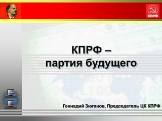 КПРФ –  партия будущего