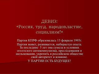 ДЕВИЗ:  «Россия, труд, народовластие, социализм!»