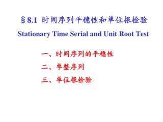 §8.1   时间序列平稳性和单位根检验 Stationary Time Serial and Unit Root Test