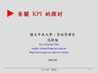 有關  KPI 的探討