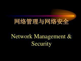 网络管理与网络安全 Network Management & Security