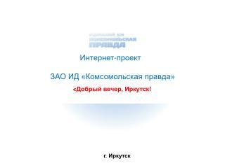 Интернет-проект    ЗАО ИД «Комсомольская правда»