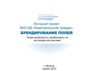 Интернет-проект  ЗАО ИД «Комсомольская правда»: БРЕНДИРОВАНИЕ ПОЛЕЙ