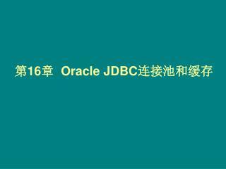 第 16 章 Oracle JDBC 连接池和缓存