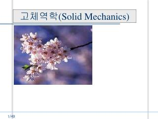 고체역학 (Solid Mechanics)