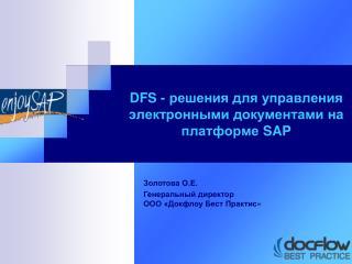 DFS  - решения для управления электронными документами на платформе  SAP