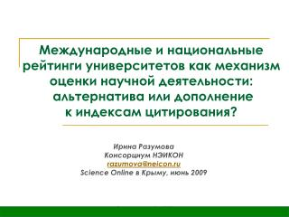 Ирина Разумова Консорциум НЭИКОН razumova@neicon.ru Science Online в Крыму, июнь 2009