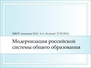 Модернизация российской системы общего образования