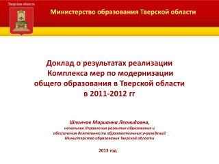 Министерство образования Тверской области