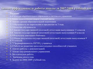 Анализ эффективности работы школы за 2007/2008 учебный год