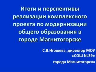 С.В.Игошева, директор МОУ «СОШ №39»  города Магнитогорска