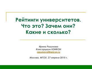 Ирина Разумова Консорциум НЭИКОН razumova@neicon.ru Москва, МГОУ, 27 апреля 2010 г.