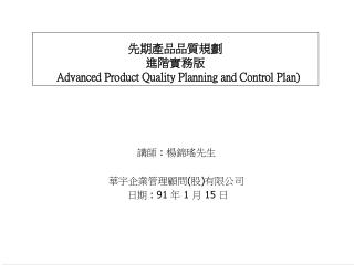 先期產品品質規劃  進階實務版 Advanced Product Quality Planning and Control Plan)