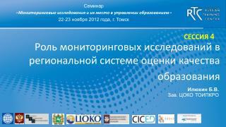 Роль мониторинговых исследований в региональной системе оценки качества образования