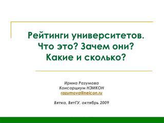 Ирина Разумова Консорциум НЭИКОН razumova@neicon.ru Вятка, ВятГУ, октябрь 2009