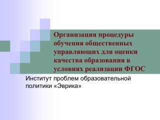 Институт проблем образовательной политики «Эврика»