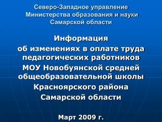 Северо-Западное управление  Министерства образования и науки  Самарской области