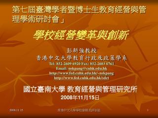 第七屆臺灣學者暨博士生教育經營與管理學術研討會」
